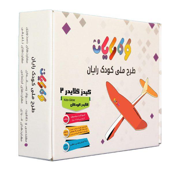 بسته آموزشی کیدزگلایدر 2 بسته بازی و سرگرمی تولید شده در کودک رایان