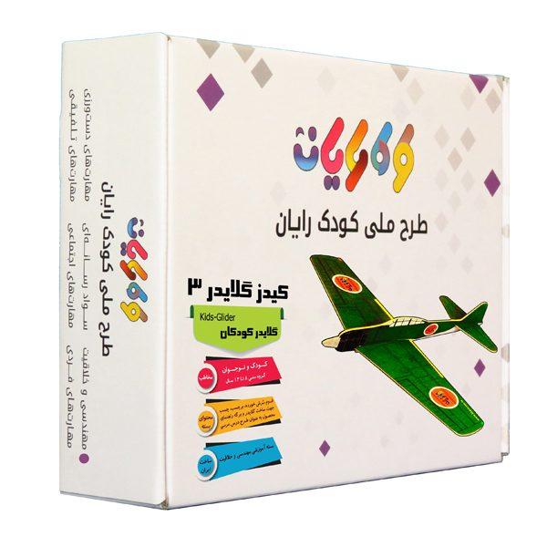 بسته آموزشی کیدزگلایدر 3 بسته بازی و سرگرمی سازنده طرح ملی کودک رایان