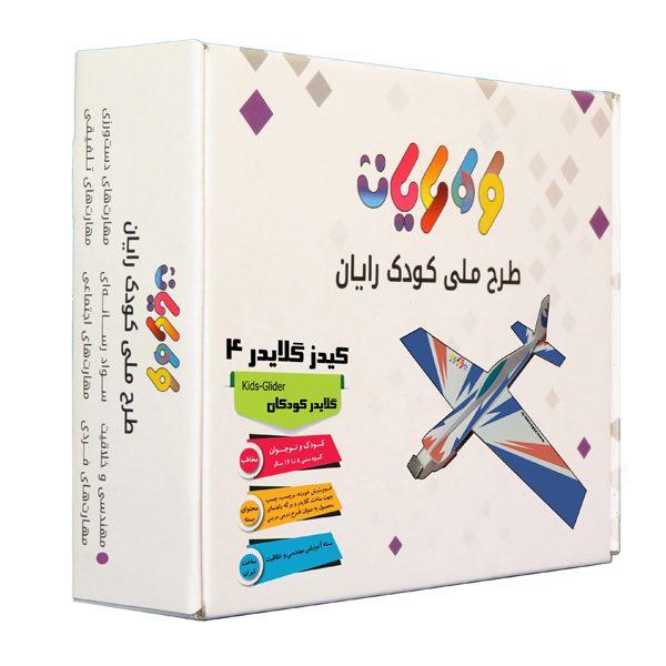 بسته آموزشی کیدزگلایدر 4 بسته بازی و سرگرمی سازنده طرح ملی کودک رایان ساخت ایران و برای اولین بار