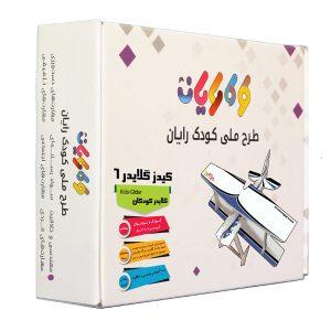 بسته آموزشی کیدزگلایدر 6 بسته بازی و سرگرمی تولید شده در طرح ملی کودک رایان
