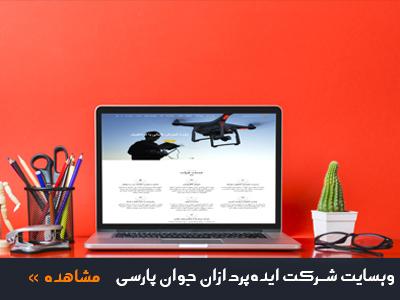 وبسایت رسمی شرکت ایده پردزان جوان پارسی