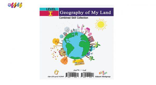 جغرافیای سرزمین من سطح 1