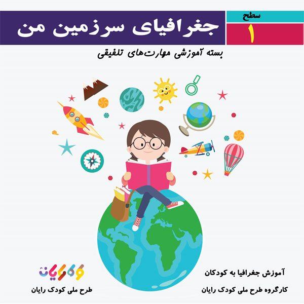 کتاب جغرافیا سرزمین من سطح 1 اثر انتشارات ایدهپردازان جوان زیر نظر طرح ملی کودک رایان نوشته شده در کارگروه کودک رایان
