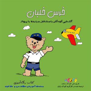 خرس خلبان – کتاب رنگآمیزی