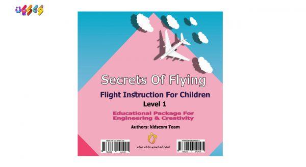 رازهای پرواز سطح 1
