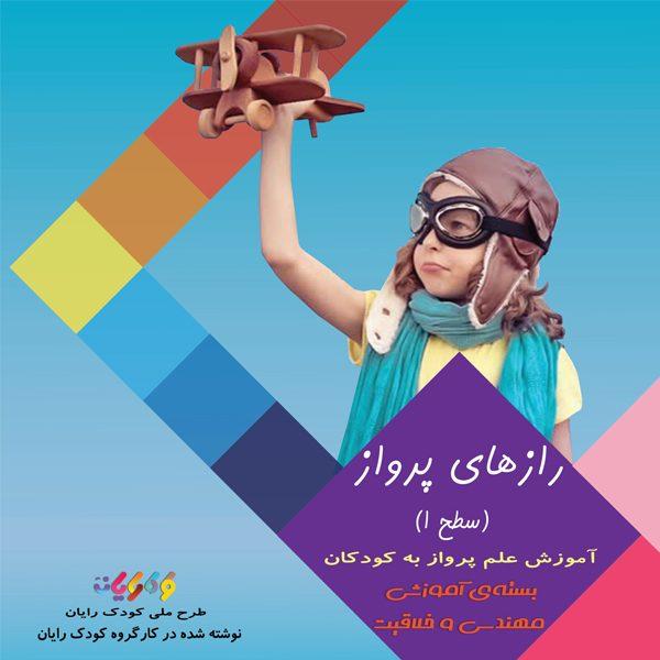 کتاب رازهای پرواز سطح 1 اثر انتشارات ایدهپردازان جوان زیر نظر طرح ملی کودک رایان نوشته شده توسط کارگروه کودک رایان