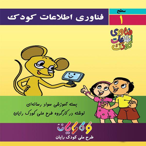 کتاب فناوری اطلاعات کودک سطح 1 اثر انتشارت ایدهپردازان جوان زیر نظر طرح ملی کودک رایان نوشته شده در طرح ملی کودک رایان
