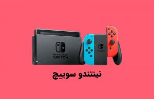 Nintendo-Switch فروشگاه کودک رایان