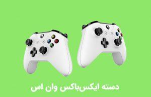 Xbox-One-S-Controller فروشگاه کودک رایان