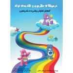 کتاب خرسهای مهربون و هدیهی تولد