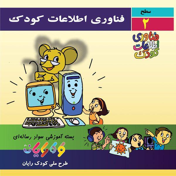 کتاب فناوری اطلاعات کودک 2 اثر انتشارات ایده پردازان جوان از برند ثبت شده فناوری اطلاعات کودک و زیر نطر طرح ملی کودک رایان و نوشته کارگروه کودک رایان
