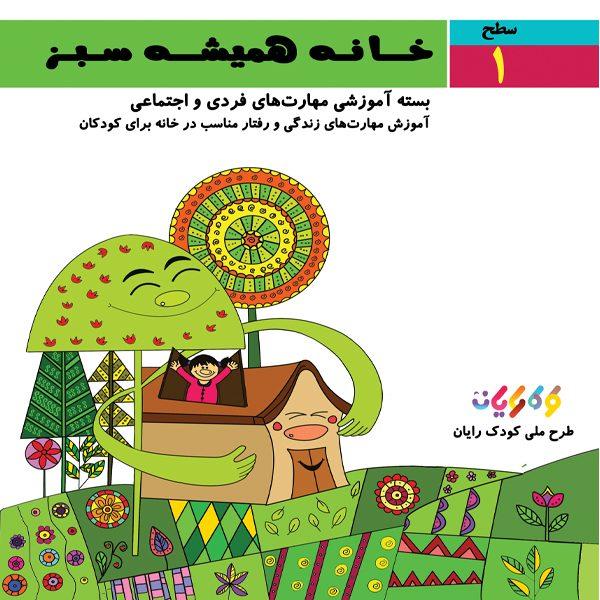 کتاب خانه همیشه سبز نوشته شده درکارگروه کودک رایان و انتشارات ایده پردازان جوان پارسی