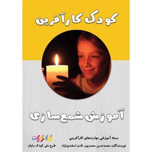 کتاب شمع سازی نوشته شده در کارگروه کودک رایان و انتشارات ایده پردازان جوان