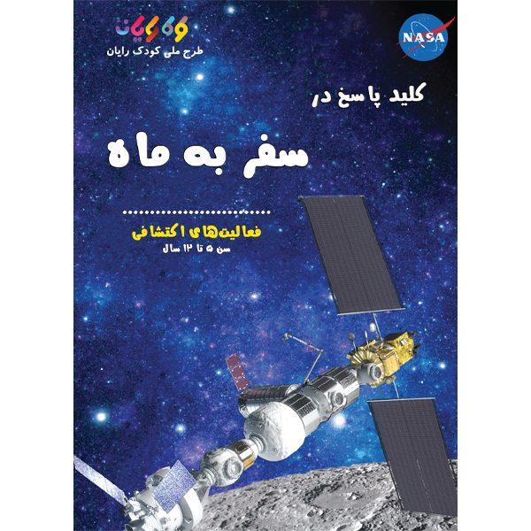 کتاب کلید پاسخ در سفر به ماه ترجمه و تالیف در کودک رایان انتشارات ایده پردازان جوا پارسی